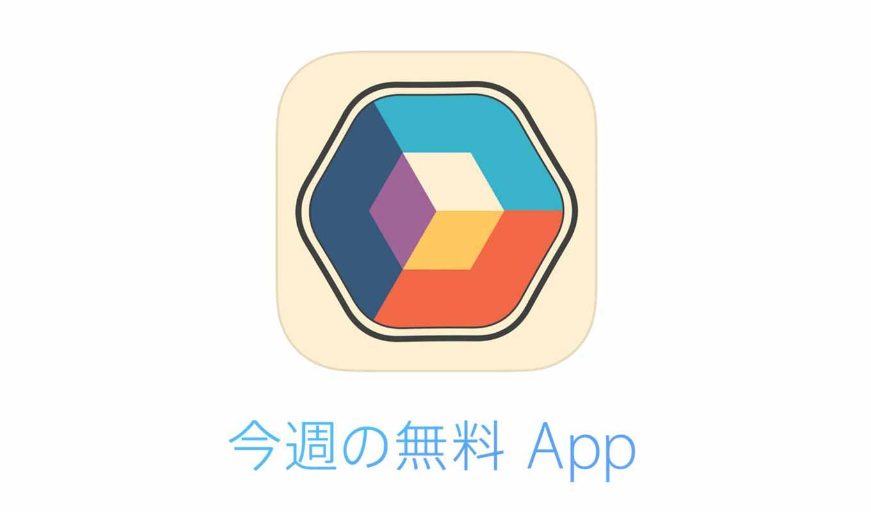 1週間限定でiOSアプリが無料になる「今週の無料 App」は「Colorcube」