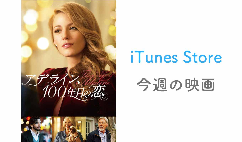 iTunes Store、「今週の映画」として「アデライン、100年の恋」をピックアップ【レンタル100円】