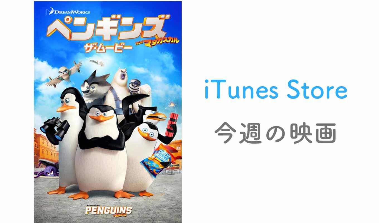 iTunes Store、「今週の映画」として「ペンギンズ FROM マダガスカル・ザ・ムービー」をピックアップ【レンタル100円】