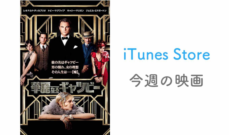 iTunes Store、「今週の映画」として「華麗なるギャツビー」をピックアップ【レンタル100円】