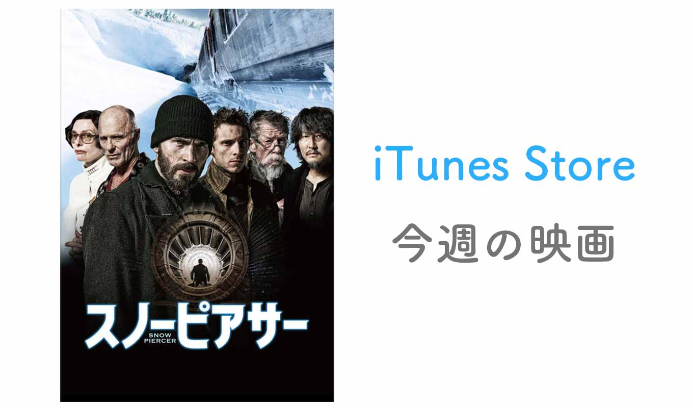 iTunes Store、「今週の映画」として「スノーピアサー」をピックアップ【レンタル100円】