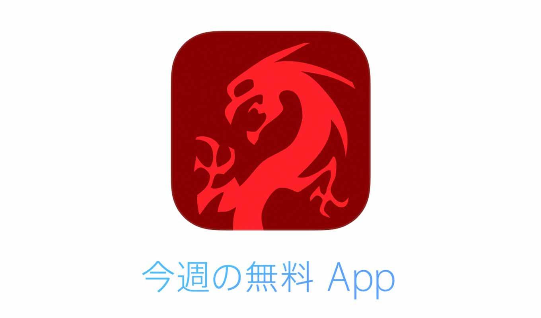 1週間限定でiOSアプリが無料になる「今週の無料 App」は「通路 (Tsuro) 」