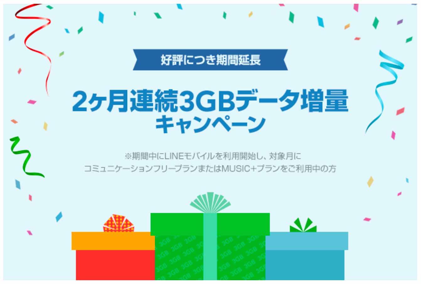 LINEモバイル、「2ヶ月連続3GBデータ増量キャンペーン」の期間を11月30日まで延長