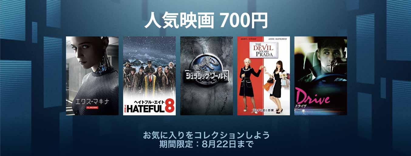 【人気映画が700円】iTunes Store、選りすぐりの人気映画を特別価格で配信するセールを開催中(8/22まで)