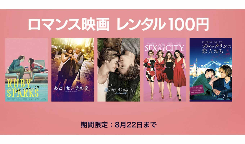 iTunes Store、「ロマンス映画:レンタル100円」キャンペーン実施中 ― 「ブルックリンの恋人たち」「きっと、星のせいじゃない。」など