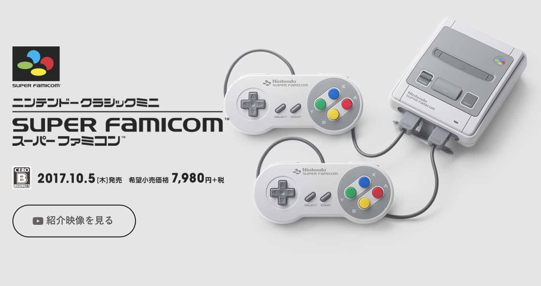 任天堂、「ニンテンドークラシックミニ スーパーファミコン」の予約を9月16日より開始