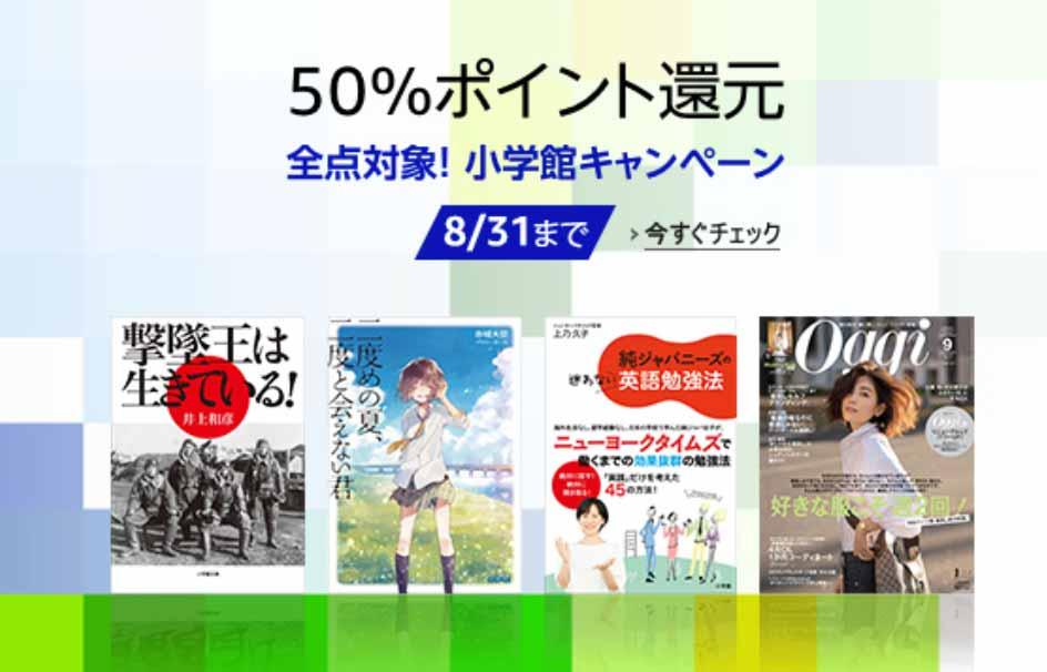 【50%ポイント還元】Kindleストア、「全点対象!小学館キャンペーン」実施中!(8/31まで)
