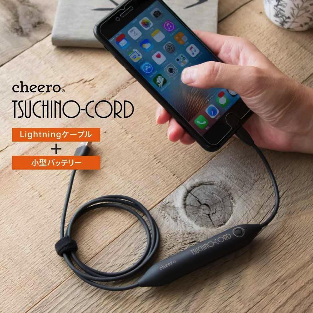 cheero、Lightningケーブル兼緊急用小型モバイルバッテリー「cheero Tsuchino-cord 450mAh」の販売開始