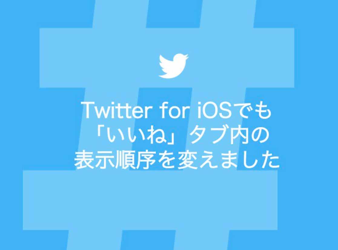 Twitter、iOSアプリでも「いいね」タブ内のツイートの表示順序を変更 ― 「いいね」を付けたタイミングでの時系列表示に