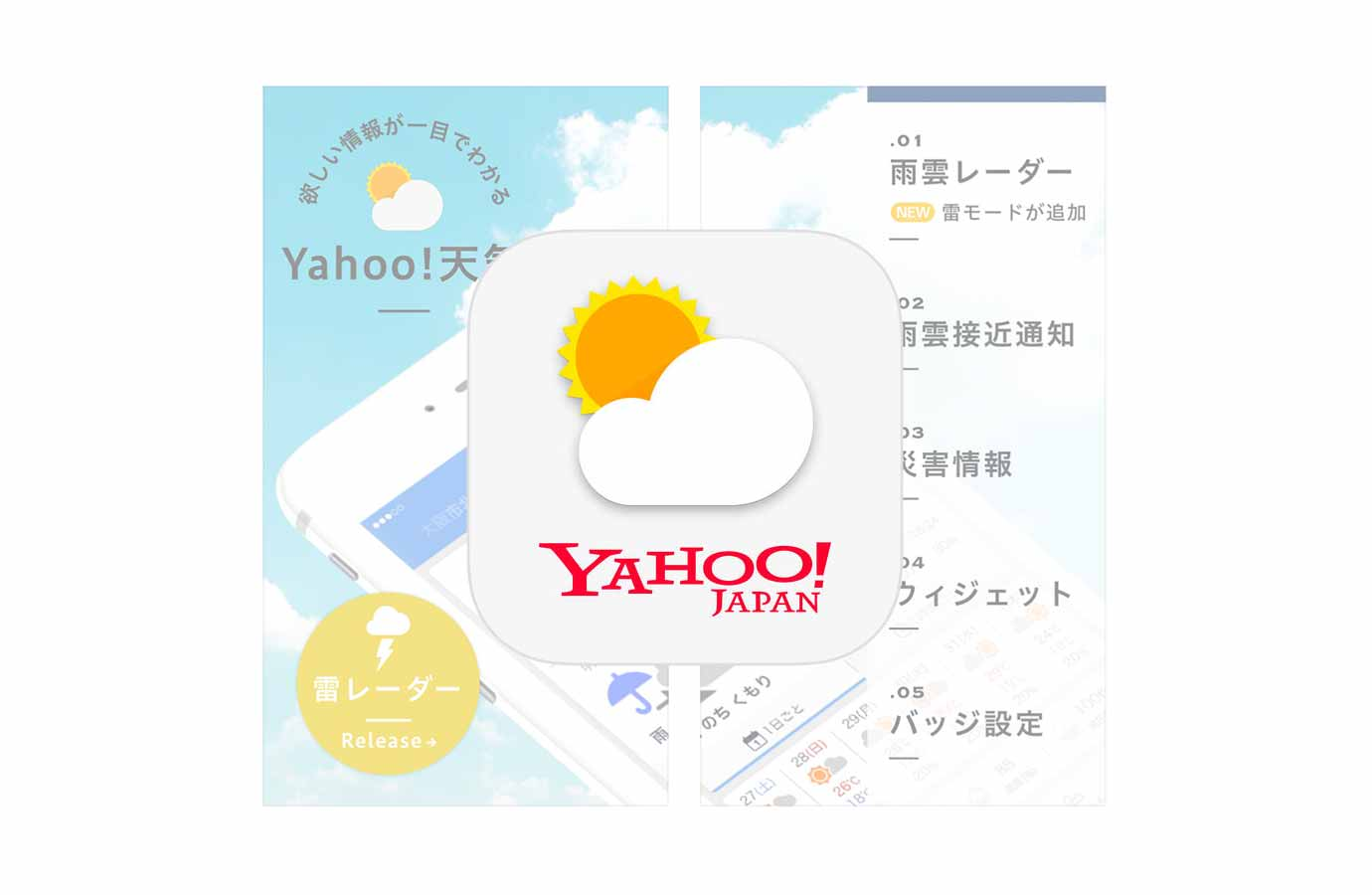 Yahoo Japan、雨雲レーダーに雷モードを追加したiOSアプリ「Yahoo!天気 6.2.3」リリース