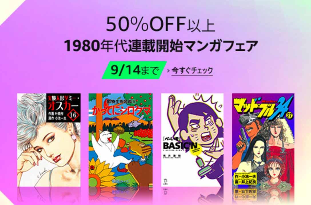 【50%OFF以上】Kindleストア、「1980年代連載開始マンガフェア」実施中(9/14まで)