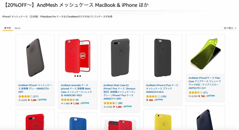 【20%オフ以上】Amazon、AndMeshの「iPhone」ケースや「MacBook Pro」ケースなどをセール価格で販売中(9/5特選タイムセール)