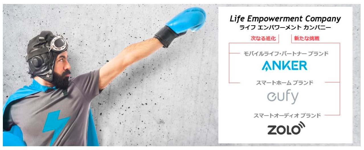 Anker Japan、新事業戦略を発表 ― 「Anker」と「eufy」の進化に加えてスマートオーディオ ブランド「Zolo」を展開