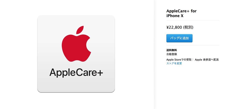 Applecareplusiphonex