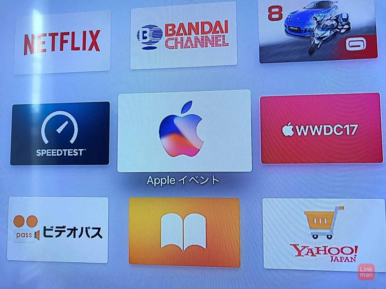 Apple、「Apple TV」の「Appleイベント」アプリをアップデート ― 「iPhone 8」発表イベント仕様に