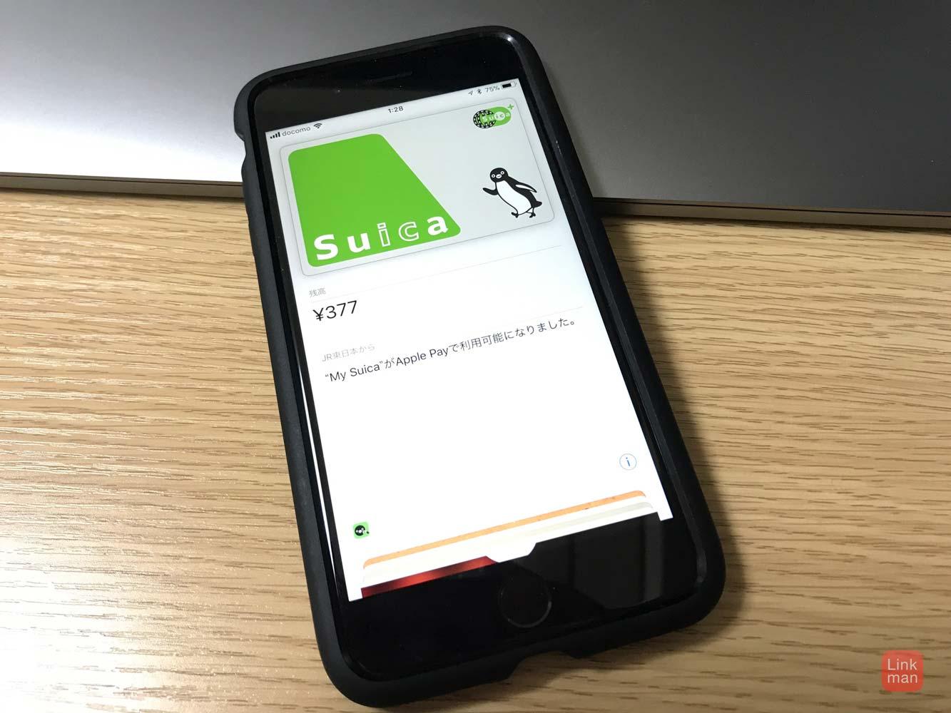「iPhone」機種変更時に「Apple Pay」の「Suica」を移行する方法