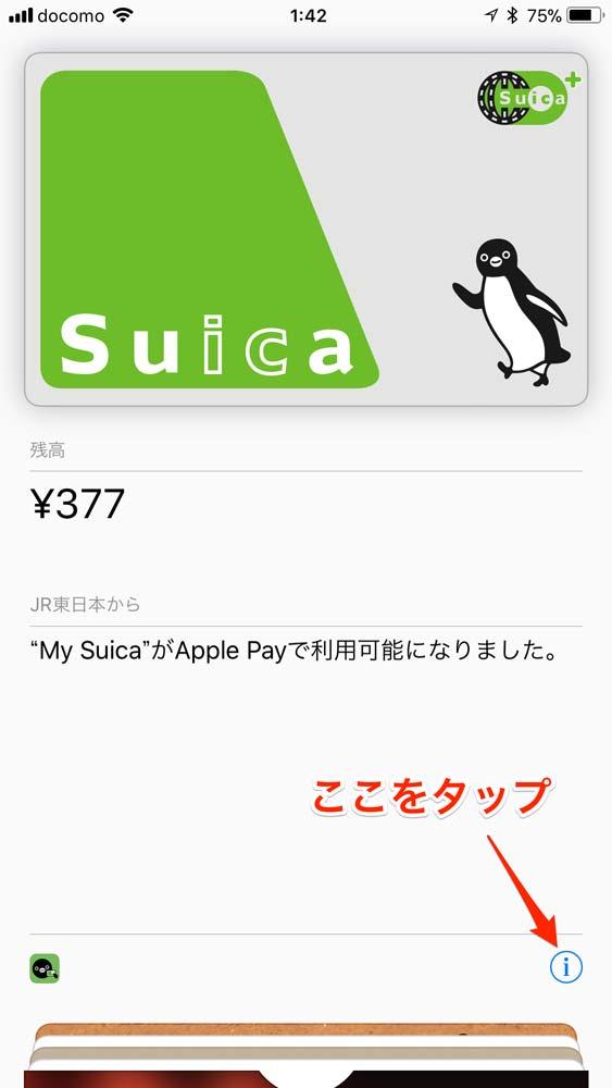 Applepay suica 02