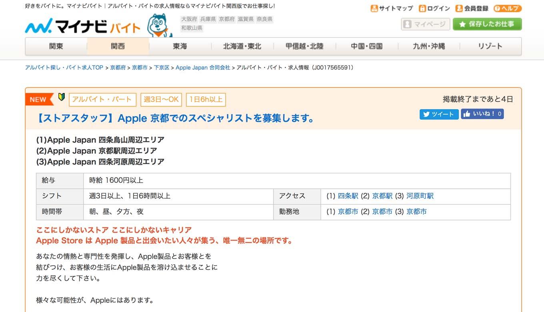 京都のApple Storeは四条烏丸・京都駅・四条河原エリアあたりに出店!? ― 新たな求人情報が掲載