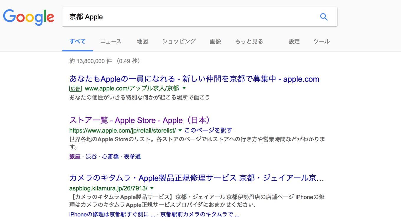 Applestorekyotonew1