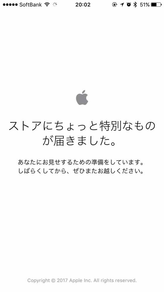 Apple、「iPhone X」などが発表されるスペシャルイベントを前に公式サイトをメンテナンスモードに
