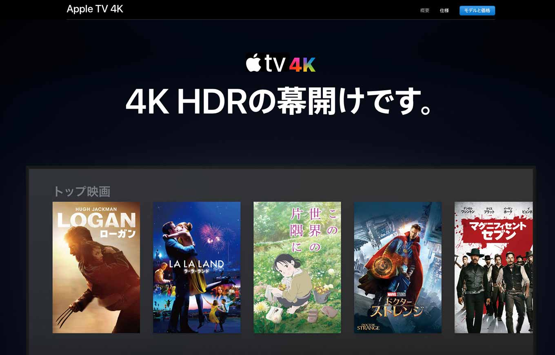 Apple、「Apple TV 4K」の公式日本語サイトを公開 ― 価格は19,800円から