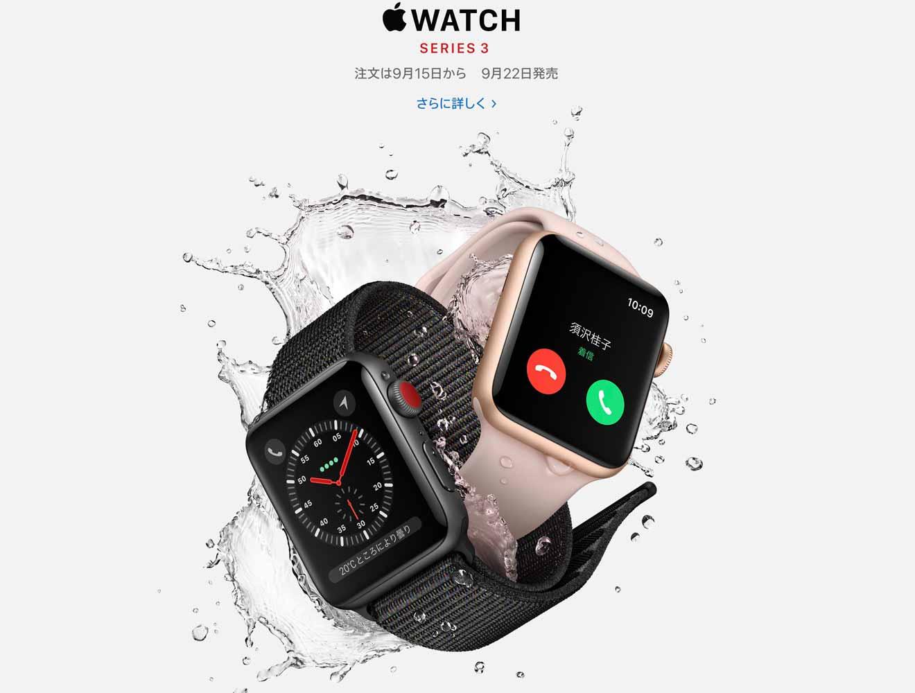 Apple、「Apple Watch Series 3」の公式日本語サイトを公開 ― 注文は9月15日から