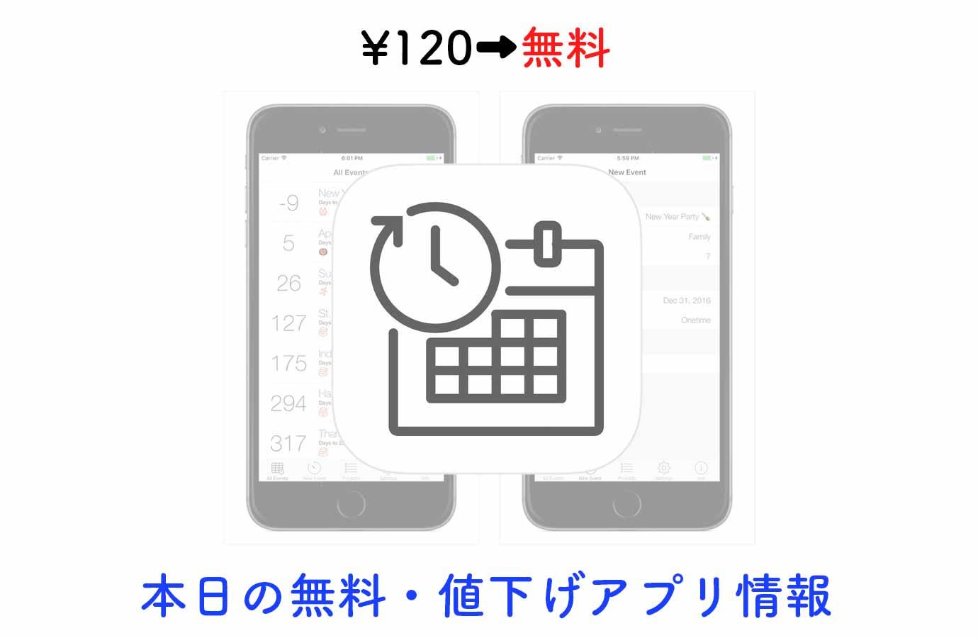 120円→無料、設定したその日までカウントダウンしてくれる「Countdown+」など【9/1】本日の無料・値下げアプリ情報
