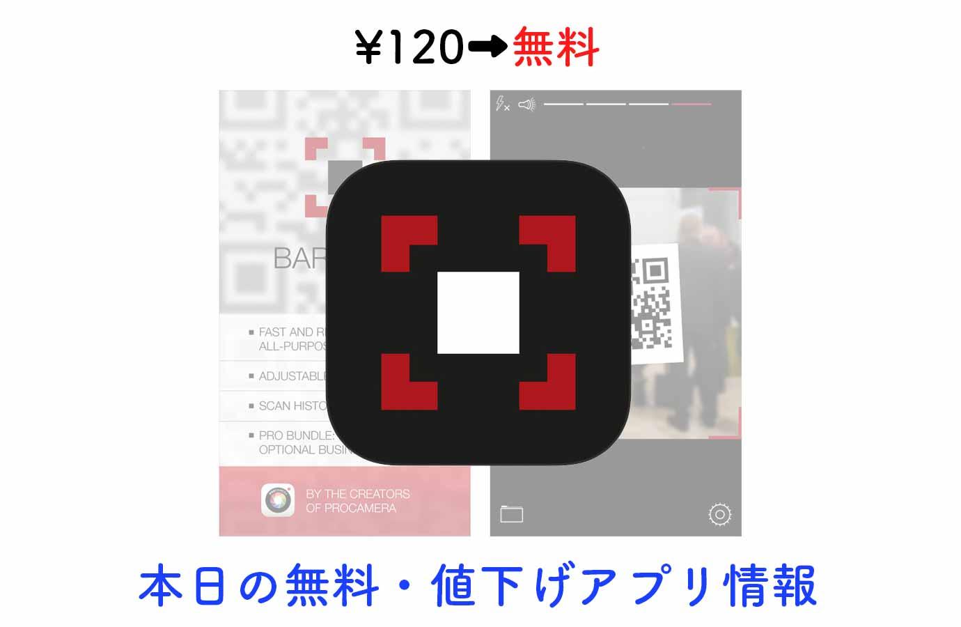¥120→無料、高精度のQRコード・バーコードリーダー「Barcode」など【9/2】本日の無料・値下げアプリ情報