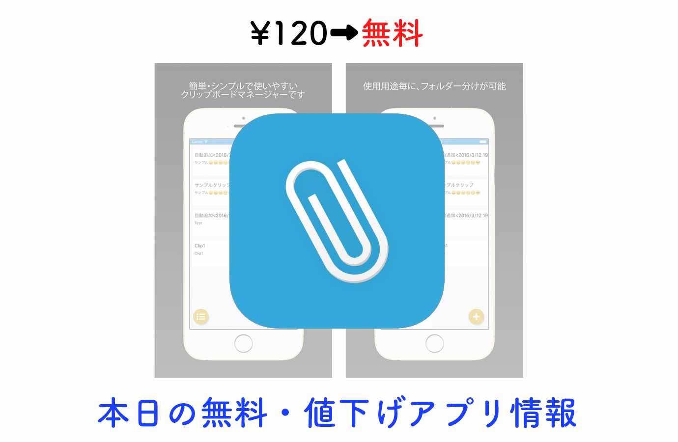 ¥120→無料、アプリ起動でコピーした内容を保存できる便利ツール「らくコピ」など【9/3】本日の無料・値下げアプリ情報