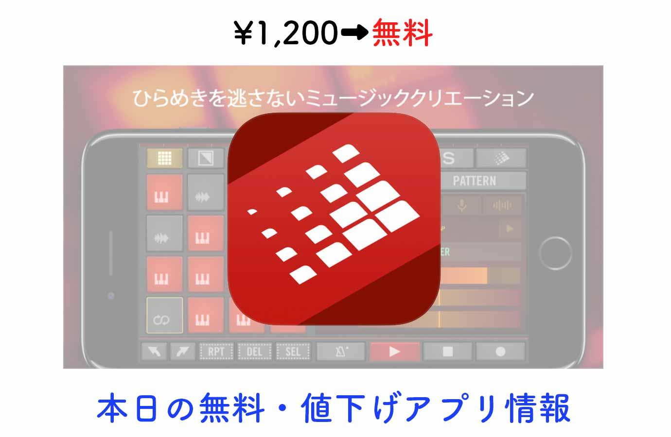 ¥1,200→無料、多くの機能が搭載されている音楽制作アプリ「BeatHawk」など【9/5】本日の無料・値下げアプリ情報