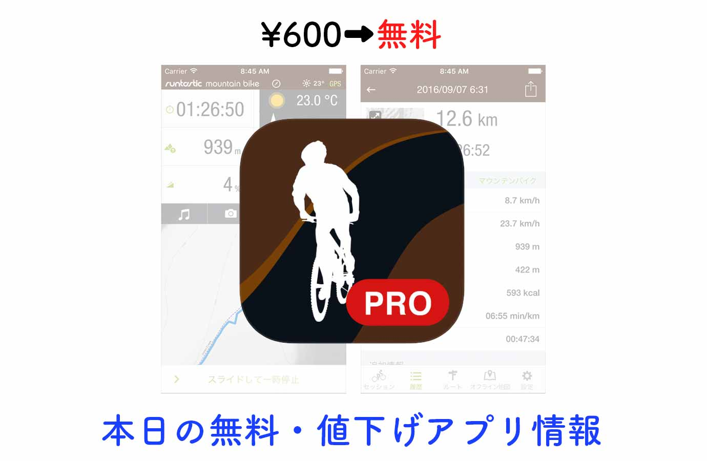 ¥600→無料、iPhoneをサイクルコンピューターにできる「Runtastic Mountain Bike PRO」など【9/6】本日の無料・値下げアプリ情報