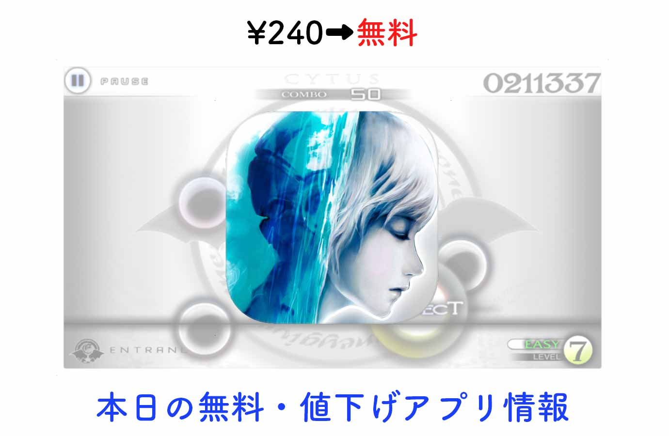 ¥240→無料、美しいグラフィックも特徴の人気音ゲー「Cytus」など【9/8】本日の無料・値下げアプリ情報