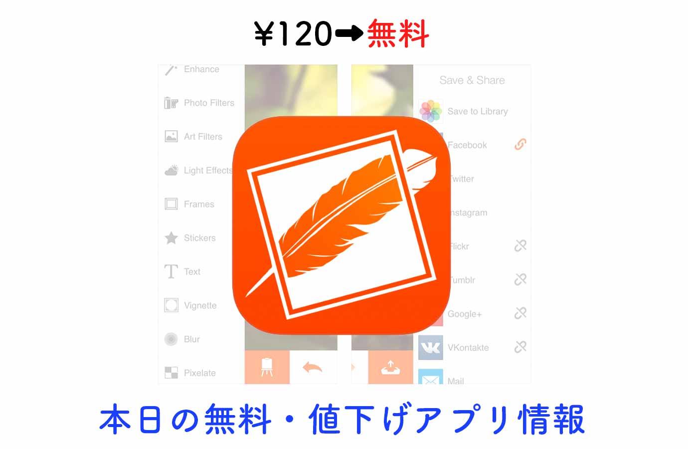 ¥120→無料、多機能写真編集アプリ「Phoenix Photo Editor」など【9/14】本日の無料・値下げアプリ情報