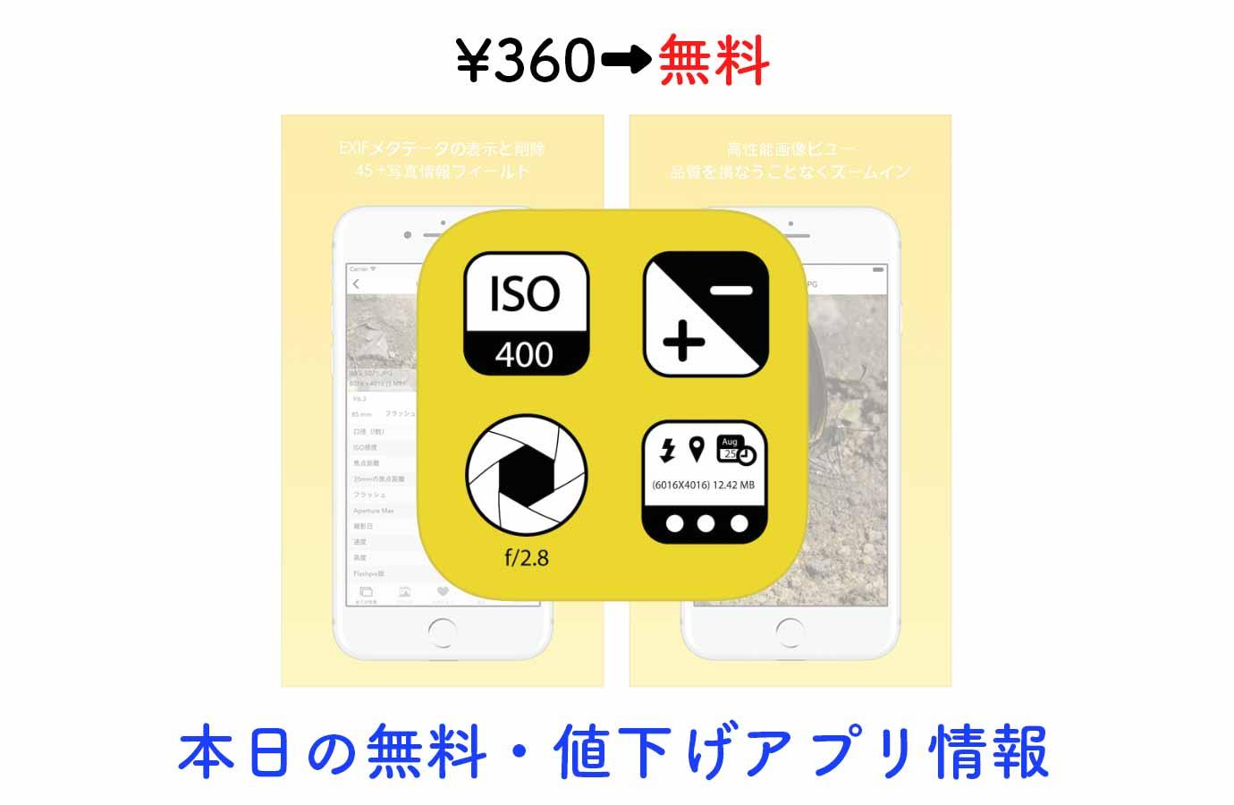 ¥360→無料、写真の位置情報などのExifデータを確認・削除できる「Exif Viewer」など【9/15】本日の無料・値下げアプリ情報