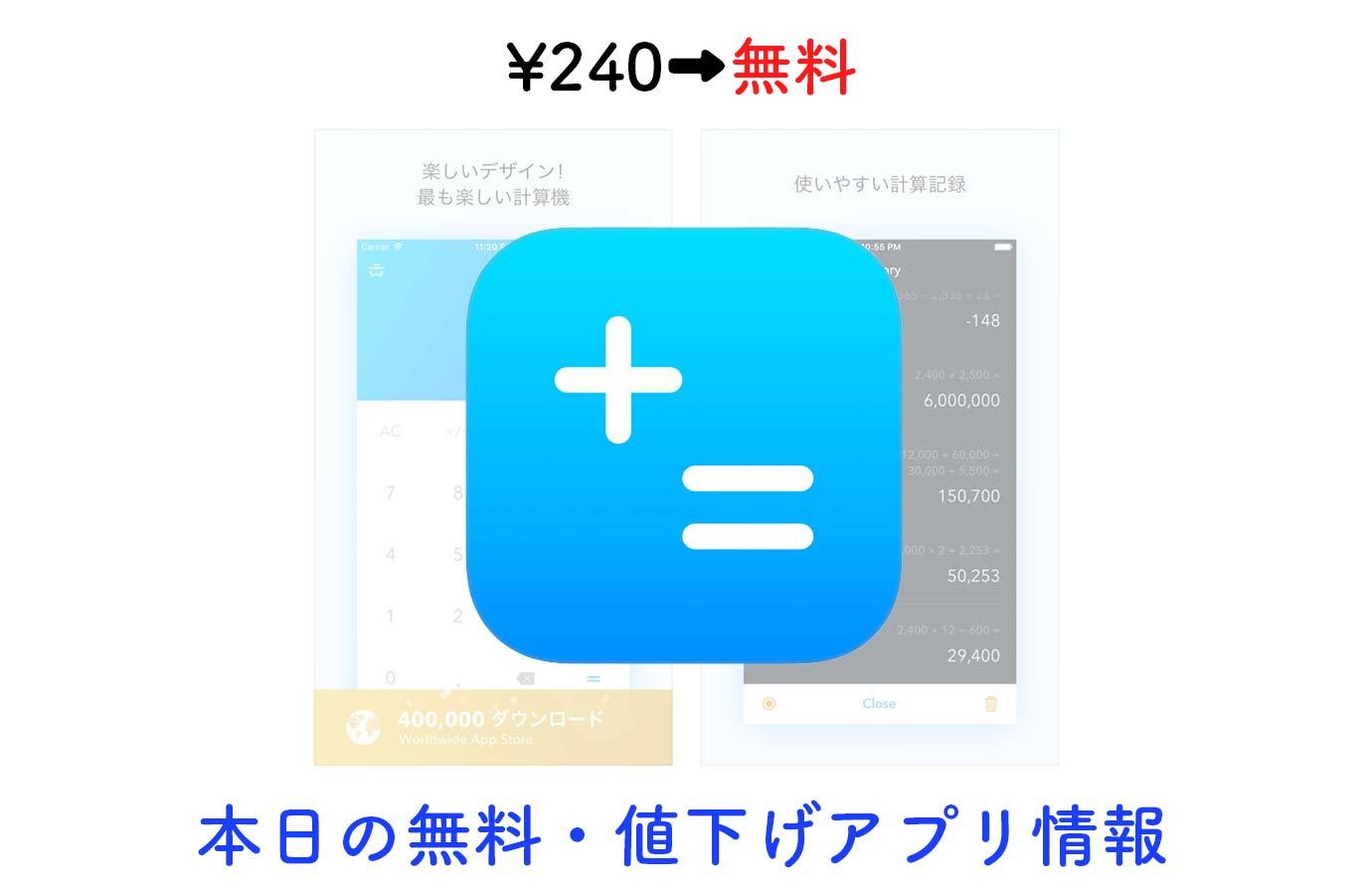 ¥240→無料、計算履歴が確認できる電卓アプリ「基本的な電卓 Pro」など【9/16】本日の無料・値下げアプリ情報