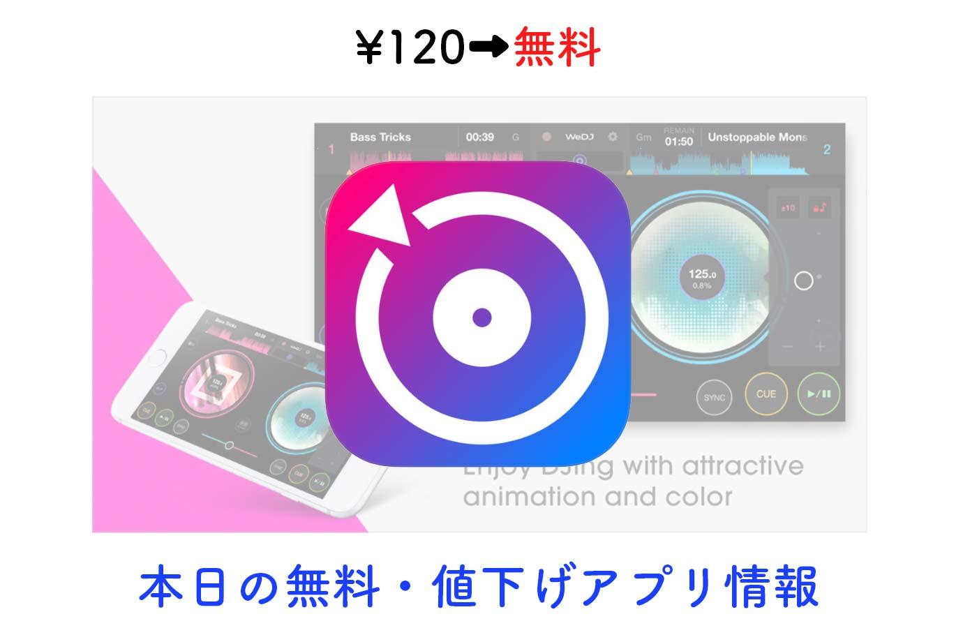 ¥120→無料、iPhoneで簡単にDJプレイができる「WeDJ for iPhone」など【9/17】本日の無料・値下げアプリ情報