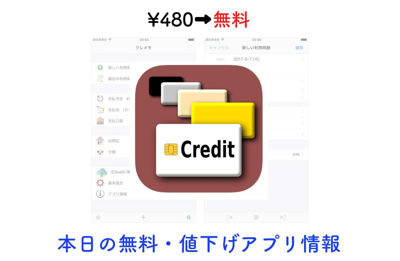 ¥480→無料、クレジットカードの支払いをメモして支払予定を管理する「クレメモ」など【9/18】本日の無料・値下げアプリ情報