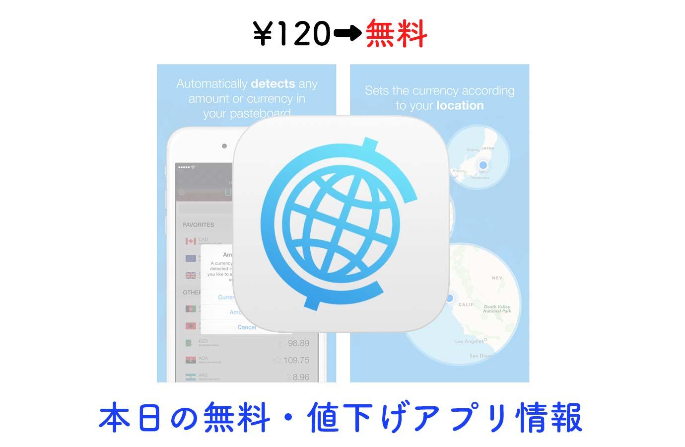 ¥120→無料、海外旅行に便利な位置情報を取得できる通貨換算アプリ「Currencies」など【9/19】本日の無料・値下げアプリ情報