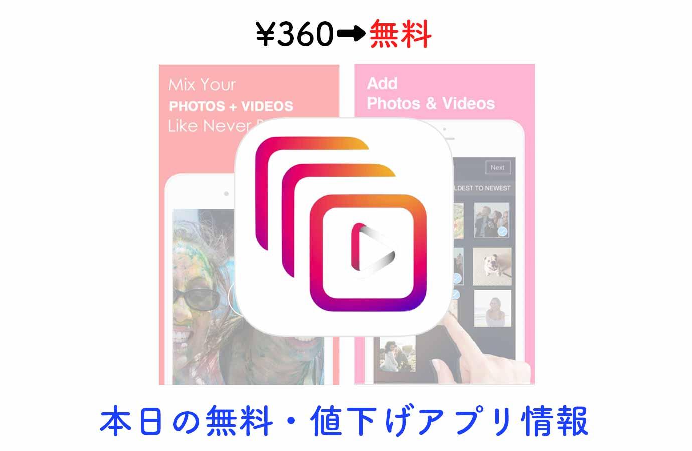 ¥360→無料、簡単に音楽付きのスライドショーが作れるアプリ「SlideShow Movie With Music」など【9/20】本日の無料・値下げアプリ情報