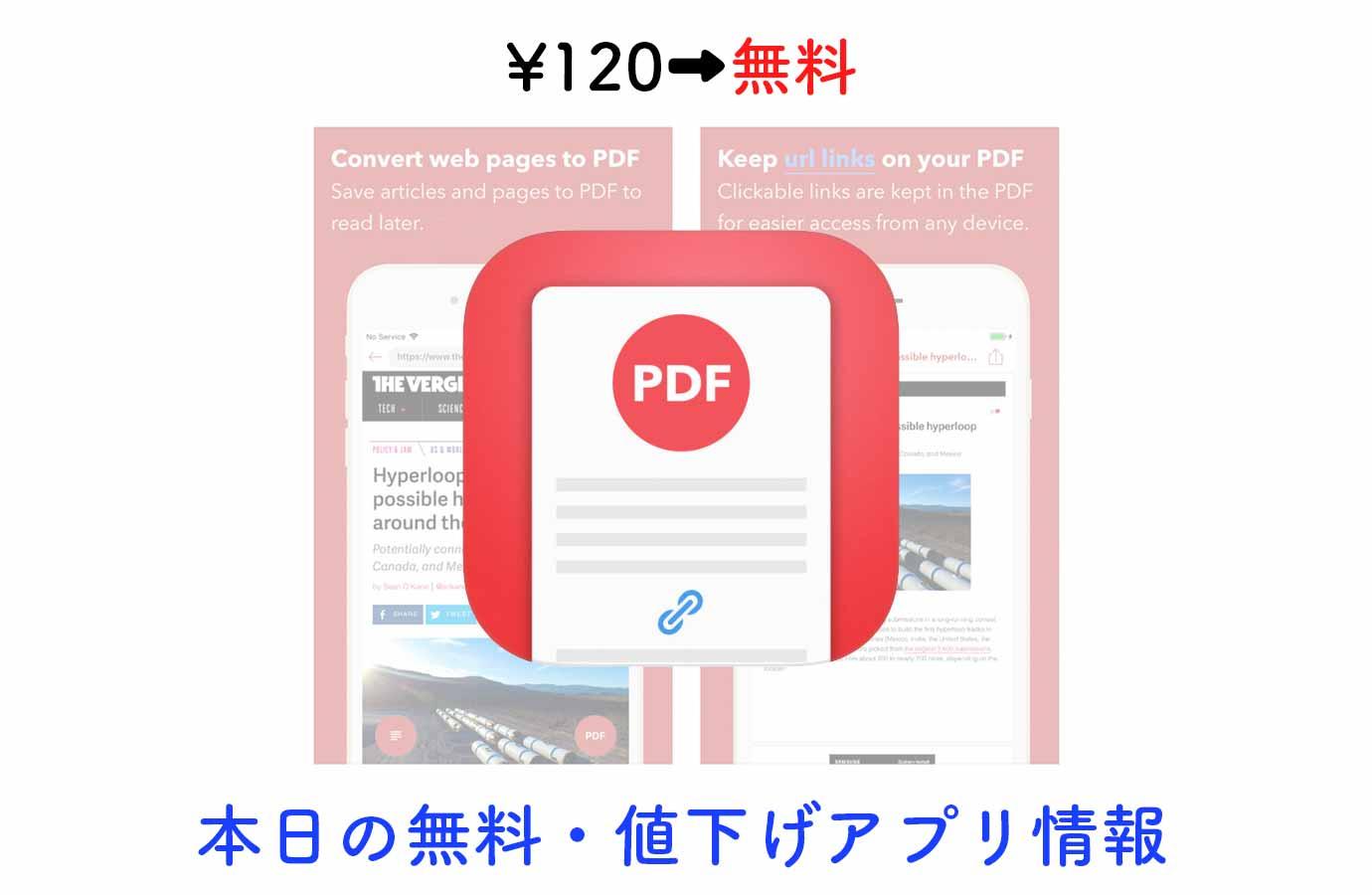 ¥120→無料、ウェブページをPDFに変換してあとで読める「InstaWeb」など【9/21】本日の無料・値下げアプリ情報