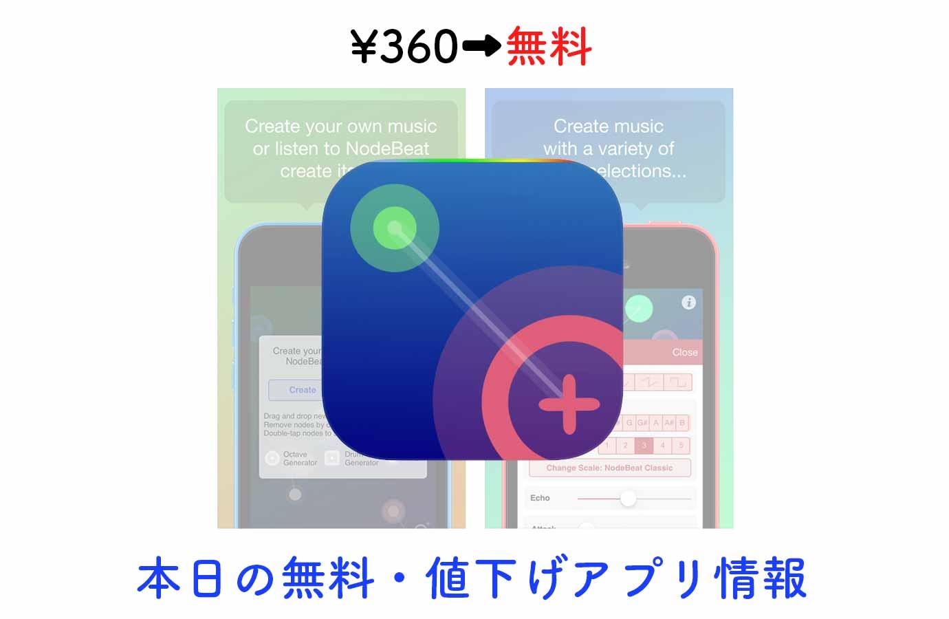 ¥360→無料、点を結んでいくことで手軽に音楽を作れるアプリ「NodeBeat」など【9/22】本日の無料・値下げアプリ情報