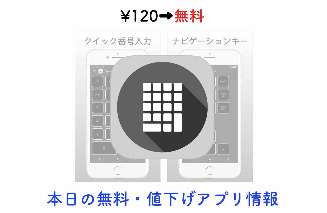 ¥120→無料、iPhoneをMacのテンキーとして使える「Remote Keyboard Pad for Mac」など【9/23】本日の無料・値下げアプリ情報