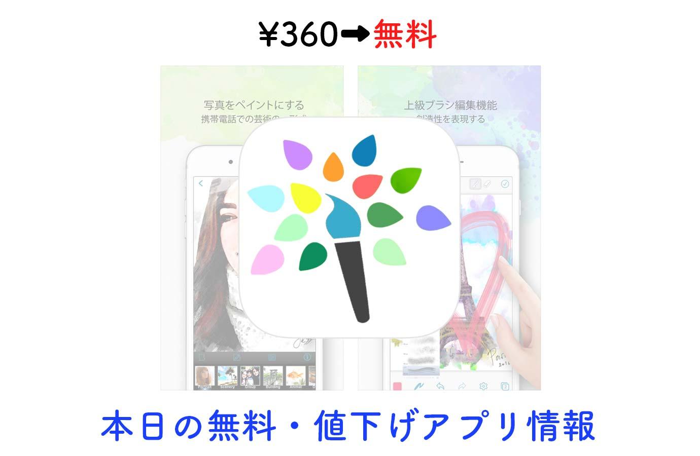 ¥360→無料、写真を水彩画風にできる加工アプリ「Paintkeep」など【9/24】本日の無料・値下げアプリ情報