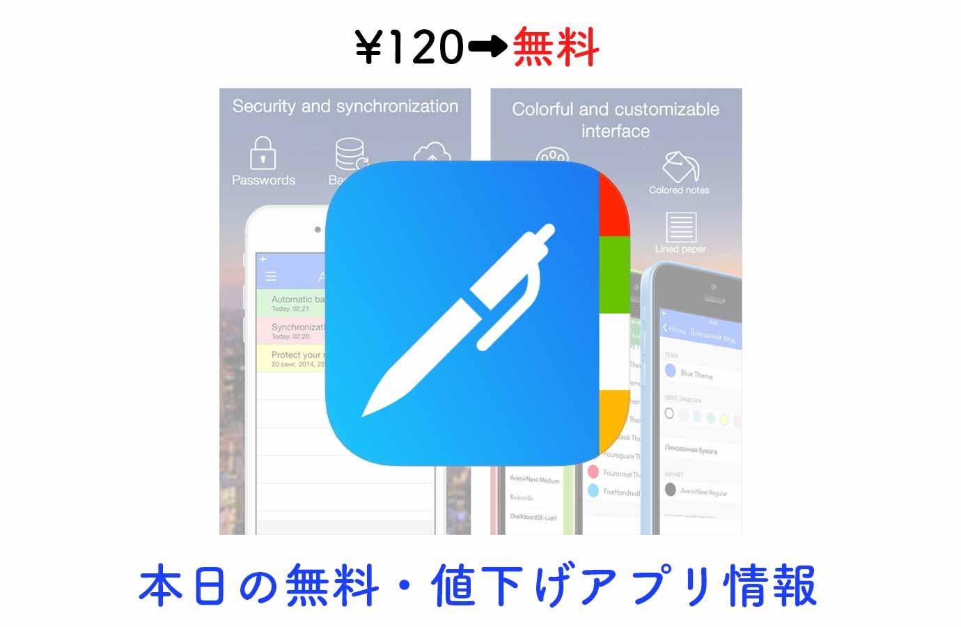 ¥120→無料、カラフルでわかりやすい多機能ノートアプリ「Note-Ify Notes」など【9/25】本日の無料・値下げアプリ情報