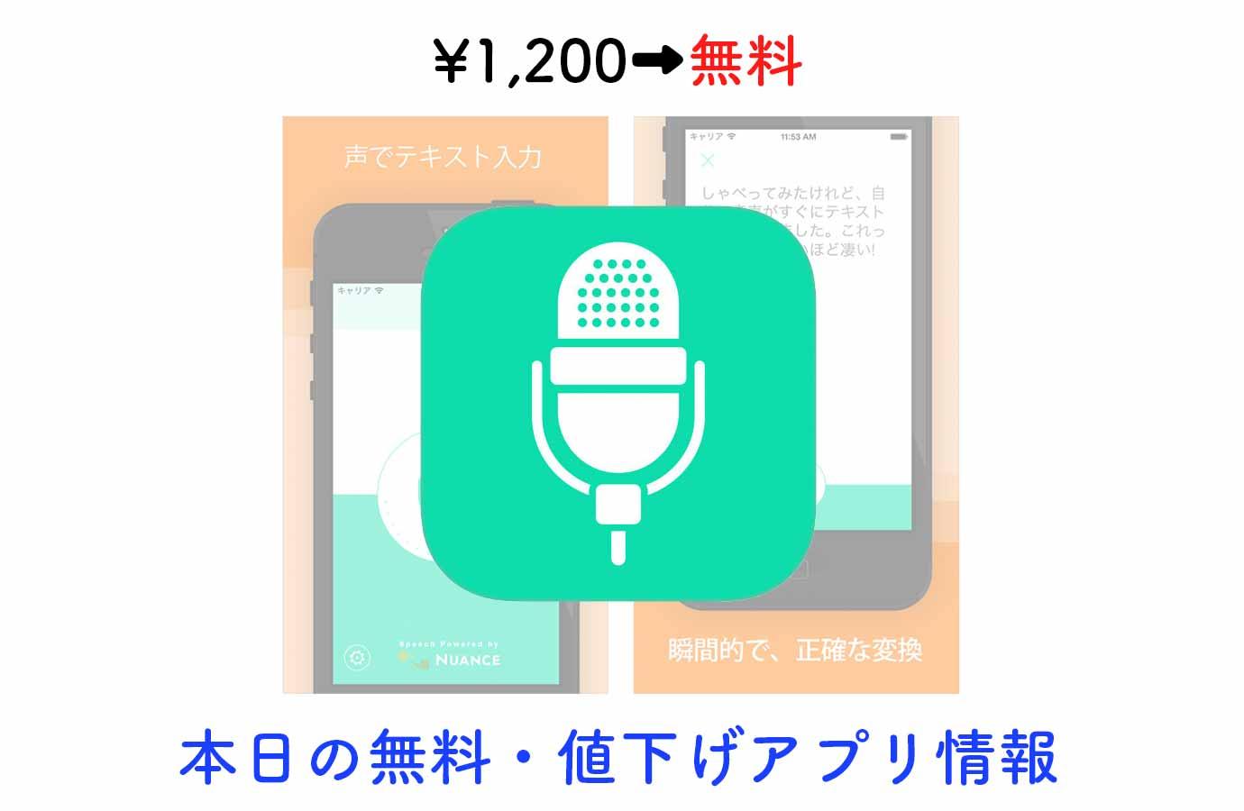 ¥1,200→無料、音声をテキストに変換してくれる「アクティブボイス」など【9/26】本日の無料・値下げアプリ情報