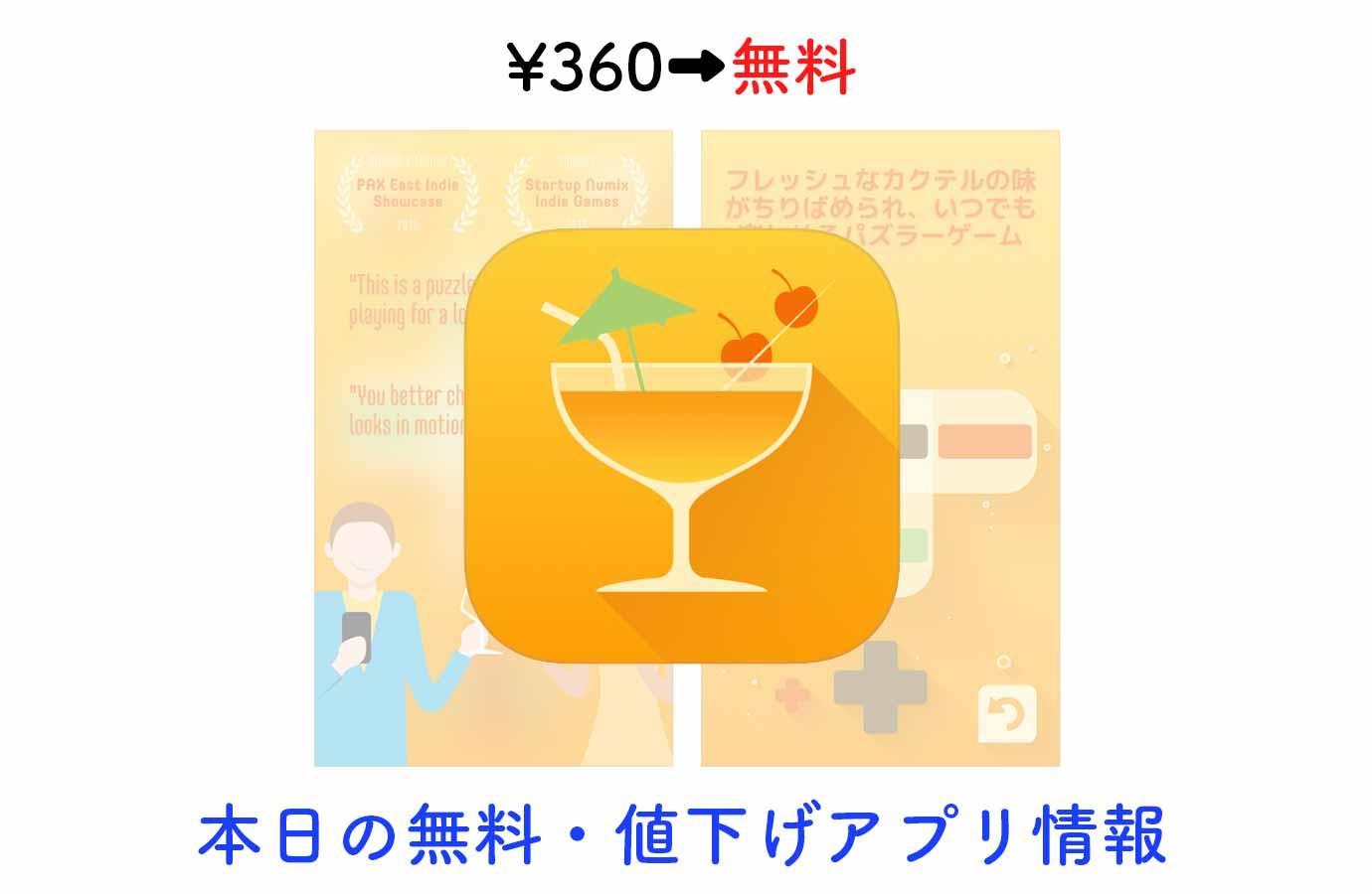 ¥360→無料、同じ色の線をつなげるパズル「Open Bar!」など【9/27】本日の無料・値下げアプリ情報