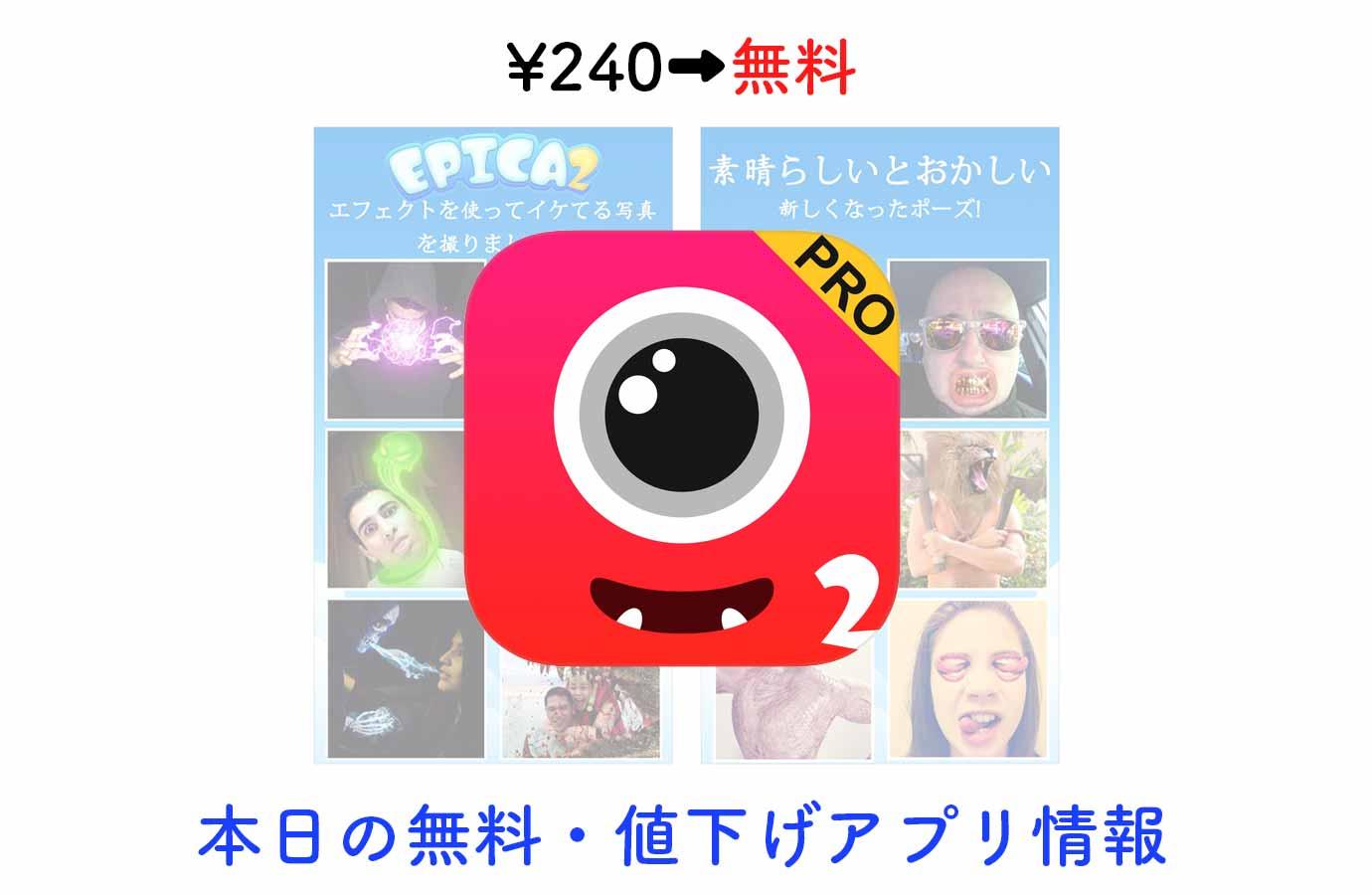 ¥240→無料、面白おかしい合成写真が作れるアプリ「Epica 2 Pro」など【9/28】本日の無料・値下げアプリ情報