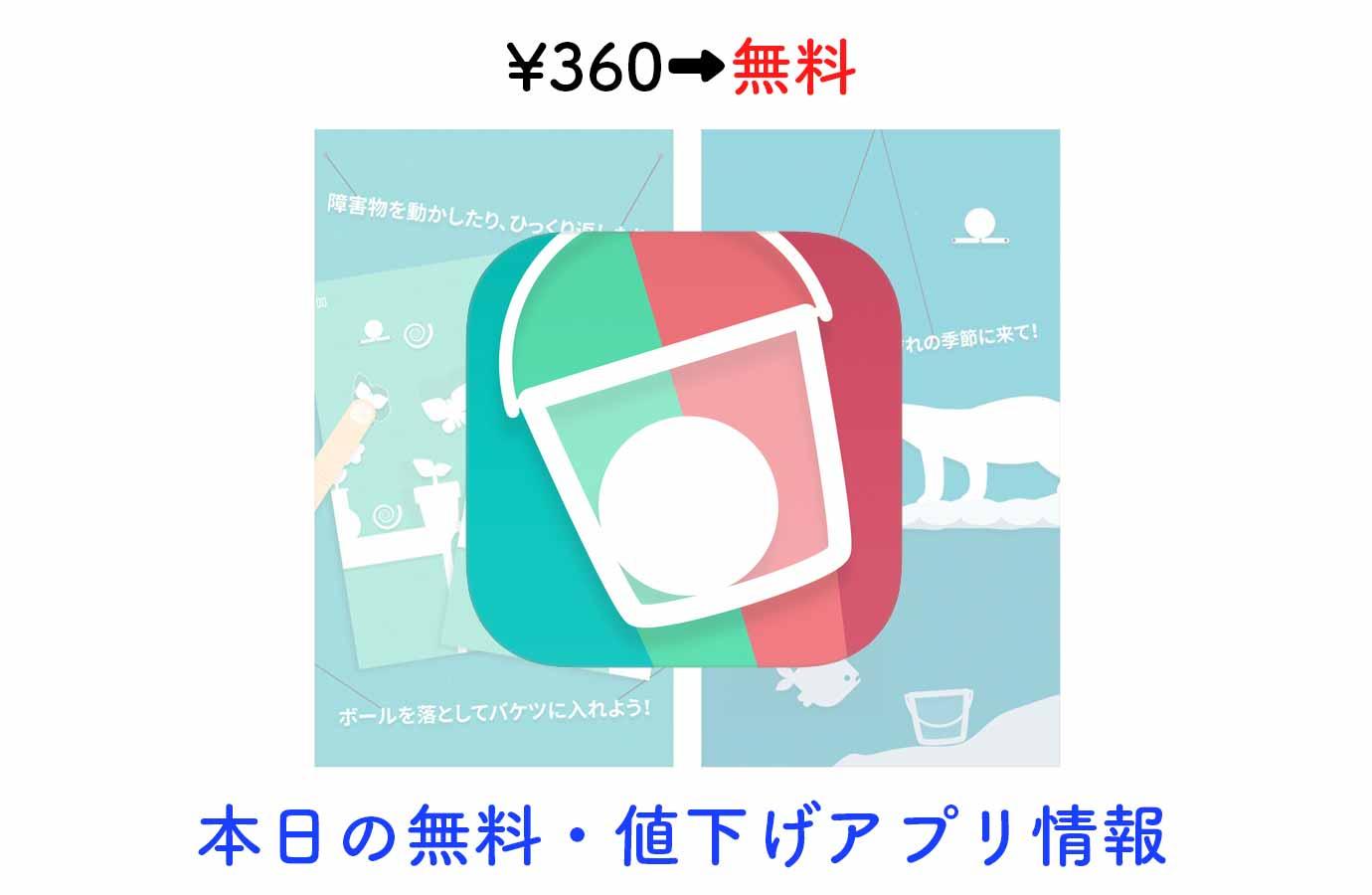 ¥360→無料、ボールを落としてバケツに入れる物理パズル「Drop Flip Seasons」など【9/29】本日の無料・値下げアプリ情報