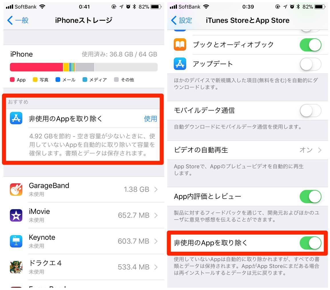 「非使用のApp」の画像検索結果