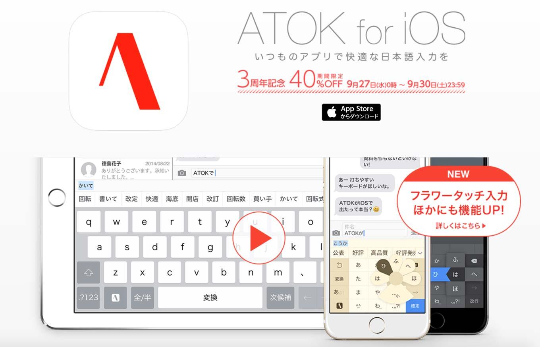 【40%オフ】ジャストシステム、iOS向けキーボードアプリ「ATOK for iOS」を960円で配信中(9/30まで)